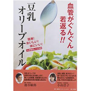 豆乳オリーブオイル